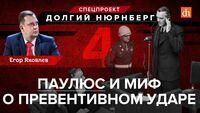 Егор Яковлев: Паулюс и миф о превентивном ударе