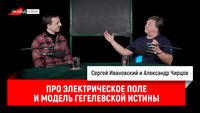 Александр Чирцов про электрическое поле и модель гегелевской истины