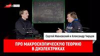 Александр Чирцов про макроскопическую теорию в диэлектриках