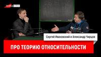 Александр Чирцов про теорию относительности