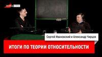 Александр Чирцов - итоги по теории относительности