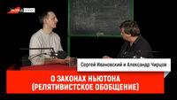 Александр Чирцов о законах Ньютона (релятивистское обобщение)