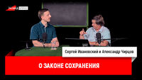 Александр Чирцов о законе сохранения
