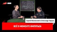 Александр Чирцов: всё о моменте импульса