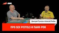 Алексей Рыбин про Sex Pistols и панк-рок