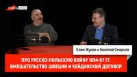 Николай Смирнов про русско-польскую войну 1654-67 гг. Часть 6. Вмешательство Швеции