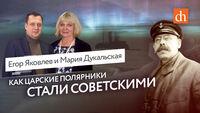 Мария Дукальская: Как царские полярники стали советскими