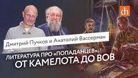 Анатолий Вассерман - литература про