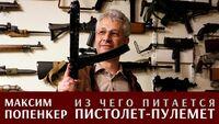 Максим Попенкер про магазины для пистолетов-пулеметов