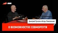 Игорь Павловский о возможностях Севморпути