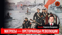 Цифровая история: Кирилл Назаренко о матросах - преторианцах революции