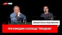 Баир Иринчеев про комедию о блокаде