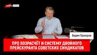 Вадим Прохоров про хозрасчёт и систему двойного прейскуранта советских синдикатов и трестов
