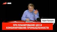 Вадим Прохоров про планирование цен и комбинирование промышленности