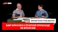 Баир Иринчеев о печатной пропаганде во время ВОВ