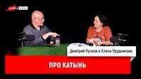 Елена Прудникова про Катынь