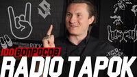 100 вопросов: RADIO TAPOK про рок, рэп, КиШ, Sabaton, Rammstein, каверы, фанаток и алкоголизм