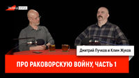 Клим Жуков про Раковорскую войну, часть 1