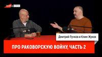 Клим Жуков про Раковорскую войну, часть 2