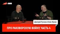 Клим Жуков про Раковорскую войну, часть 4