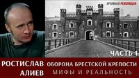 Ростислав Алиев об обороне Брестской крепости: мифы и реальность. Часть 1