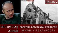 Ростислав Алиев об обороне Брестской крепости: мифы и реальность. Часть 2