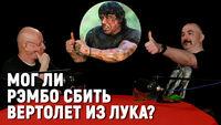 """Гоблин и Жуков про фильмы """"Рэмбо"""", МИ-24 и ПВО"""