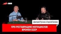 Сергей Беляев про реставрацию мотоциклов времен СССР