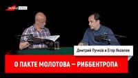 Егор Яковлев о пакте Молотова — Риббентропа