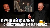 Клим Жуков о правильном фехтовании в фильме