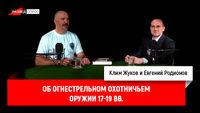 Евгений Родионов об огнестрельном охотничьем оружии 17-19 вв.