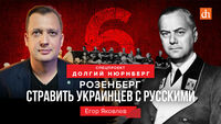 Розенберг: стравить украинцев с русскими