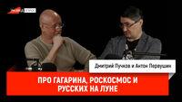 Антон Первушин про Гагарина, Роскосмос и русских на Луне