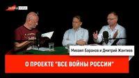Михаил Баранов и Дмитрий Жантиев о проекте