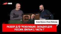 Клим Жуков и Реми Майснер: разбор д/ф
