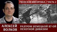 Ржевская мясорубка - 2: разгром немецкой 87-й пехотной дивизии