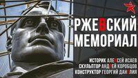Ржевский мемориал: история, конструкция, скульптура