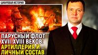 Цифровая история: Кирилл Назаренко про артиллерию и личный состав парусного флота