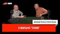 Клим Жуков о фильме
