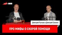 Дмитрий Сенюта про мифы о скорой помощи