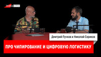 Николай Сериков про чипирование и цифровую логистику