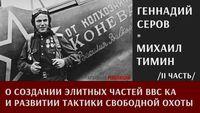 Геннадий Серов о создании элитных частей ВВС КА и развитии тактики свободной охоты. Часть 2