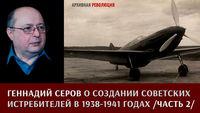 Геннадий Серов о создании советских истребителей в 1938 – 1941 годах. Часть 2
