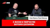 Реми Майснер и Клим Жуков о жизни и творчестве Варлама Шаламова
