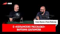 Реми Майснер и Клим Жуков о «Колымских рассказах» Варлама Шаламова