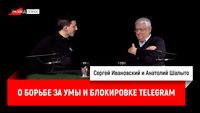 Анатолий Шалыто о борьбе за умы и блокировке Telegram