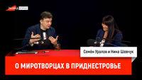 Нина Шевчук о миротворцах в Приднестровье