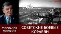 Мирослав Морозов. Проекты кораблей и катеров военного времени