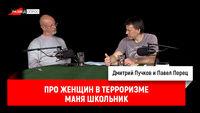 Павел Перец про женщин в терроризме. Маня Школьник