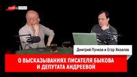 Егор Яковлев о высказываниях писателя Быкова и депутата Андреевой